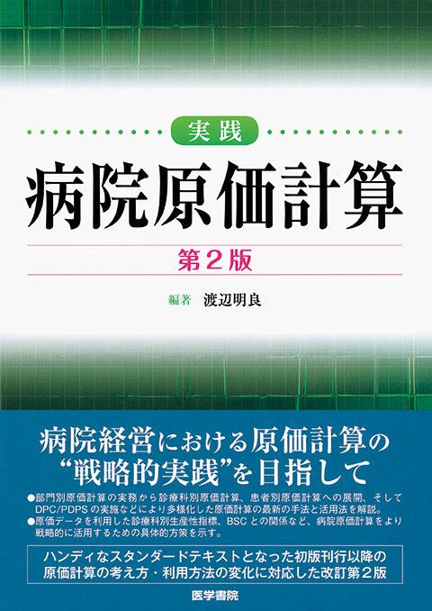 実践 病院原価計算 第2版