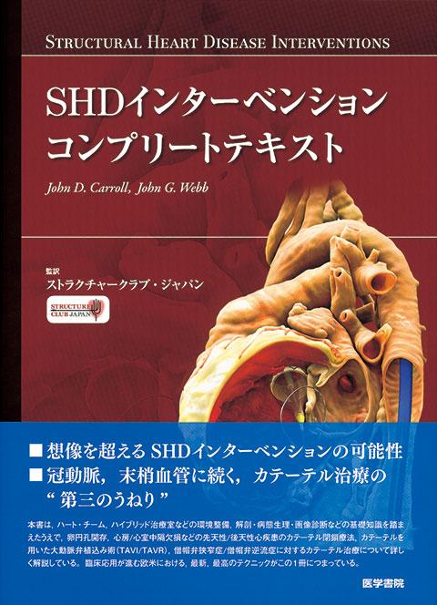 SHDインターベンション コンプリートテキスト