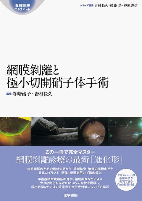 網膜剥離と極小切開硝子体手術