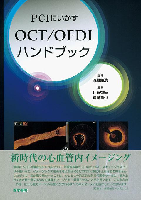 OCT/OFDIハンドブック