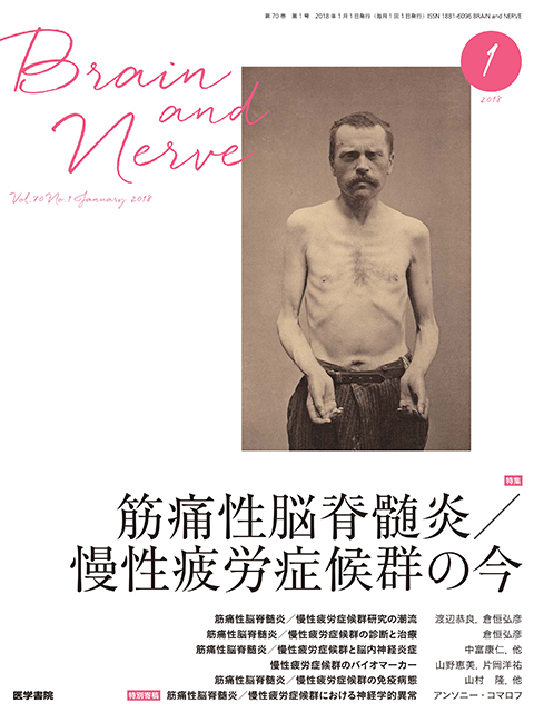 BRAIN and NERVE Vol.70 No.1