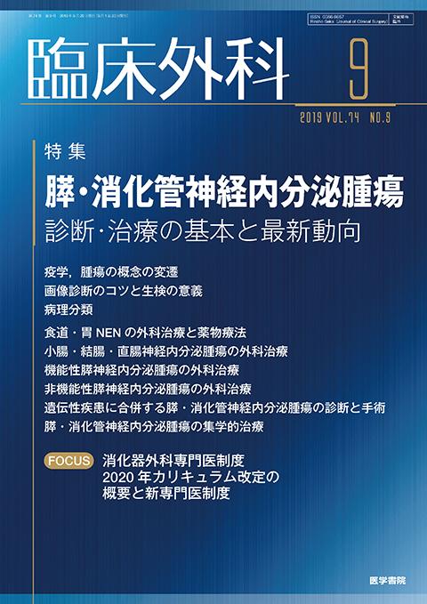臨床外科 Vol.74 No.9