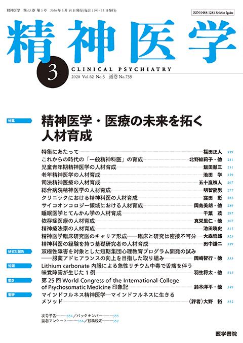 精神医学 Vol.62 No.3