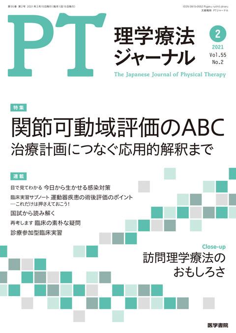 理学療法ジャーナル Vol.55 No.2