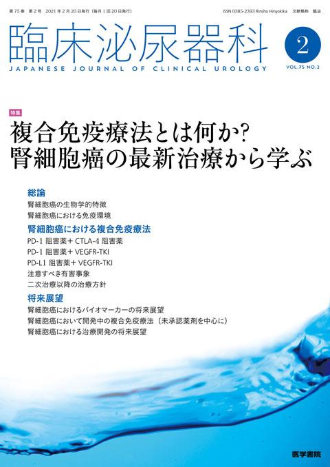 臨床泌尿器科 Vol.75 No.2