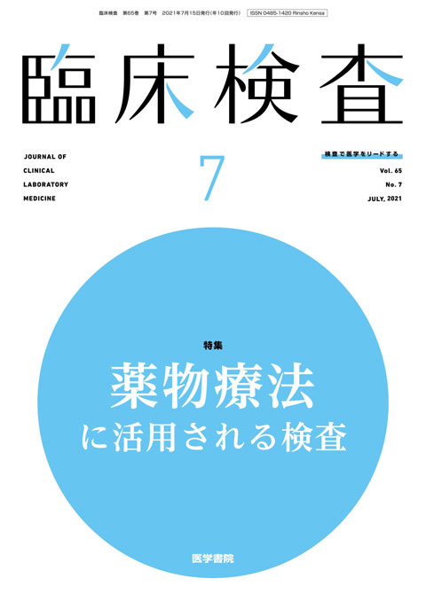 臨床検査 Vol.65 No.7