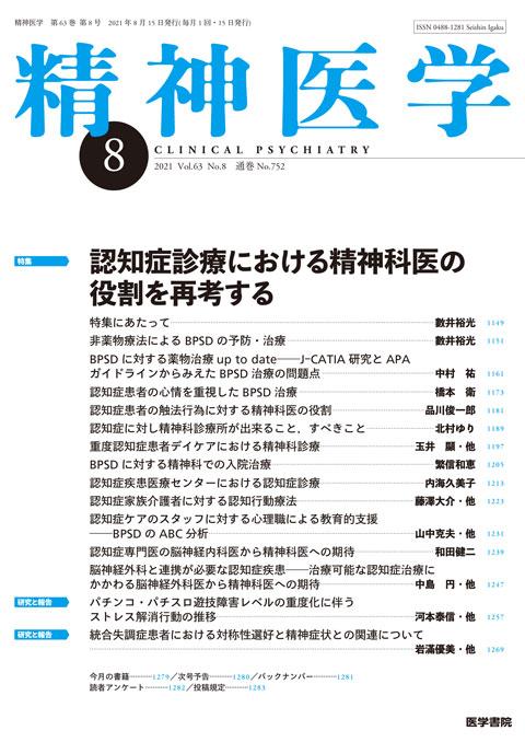 精神医学 Vol.63 No.8