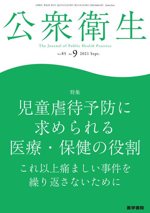 公衆衛生 Vol.85 No.9