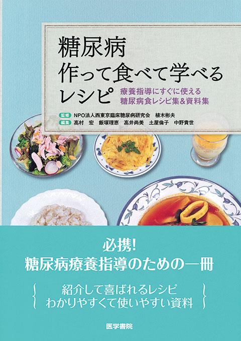 糖尿病 作って食べて学べるレシピ