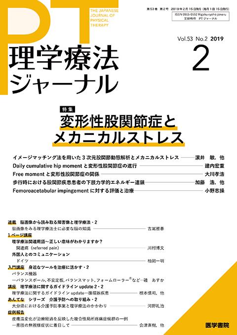 理学療法ジャーナル Vol.53 No.2