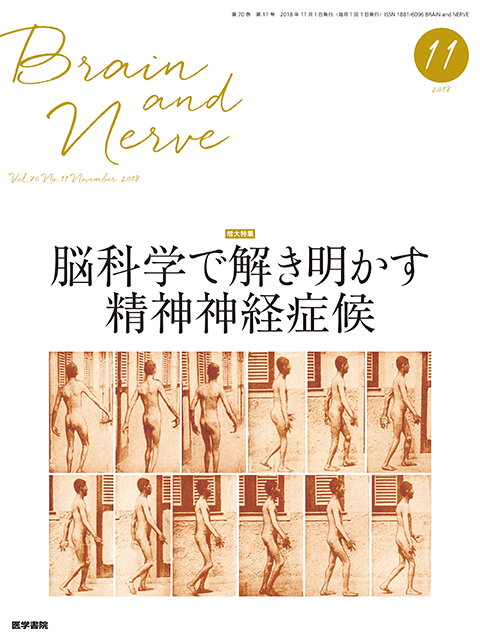BRAIN and NERVE Vol.70 No.11(増大号)
