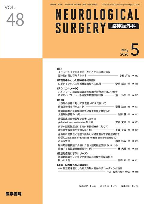 脳神経外科 Vol.48 No.5