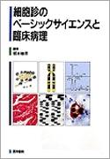 細胞診のベーシックサイエンスと臨床病理