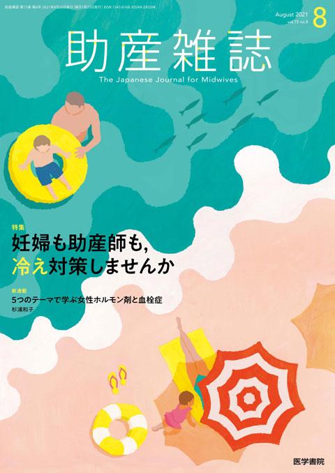助産雑誌 Vol.75 No.8