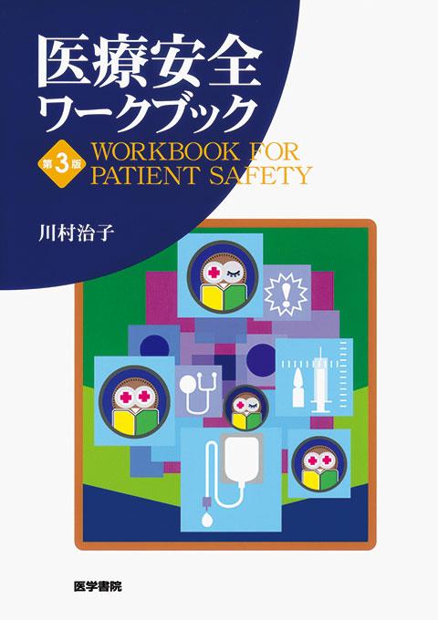 医療安全ワークブック 第3版