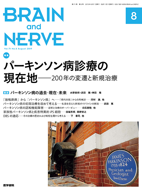 BRAIN and NERVE Vol.71 No.8