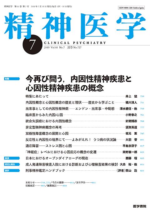 精神医学 Vol.61 No.7
