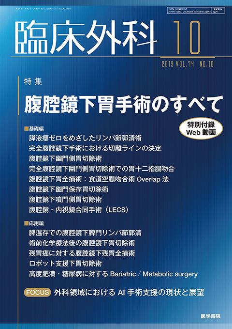 臨床外科 Vol.74 No.10