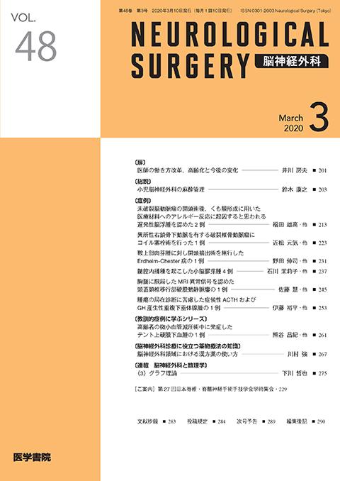 脳神経外科 Vol.48 No.3