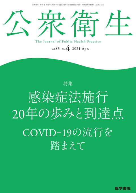 公衆衛生 Vol.85 No.4