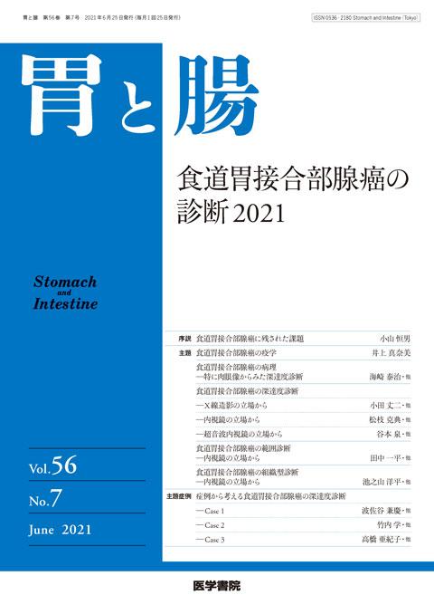 胃と腸 Vol.56 No.7
