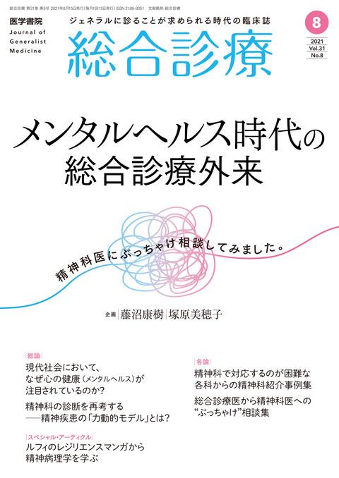 総合診療 Vol.31 No.8