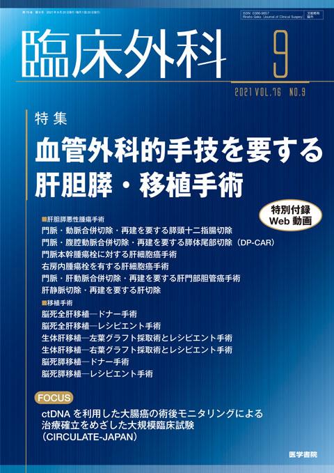 臨床外科 Vol.76 No.9