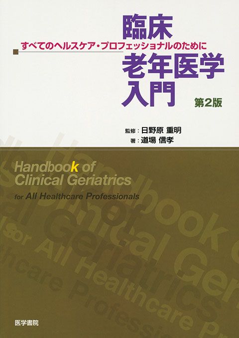 臨床老年医学入門 第2版