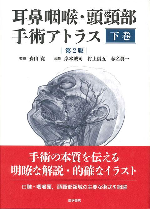 耳鼻咽喉・頭頸部手術アトラス[下巻] 第2版