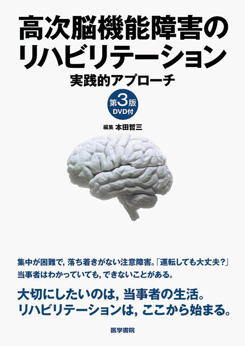 高次脳機能障害のリハビリテーション [DVD付] 第3版