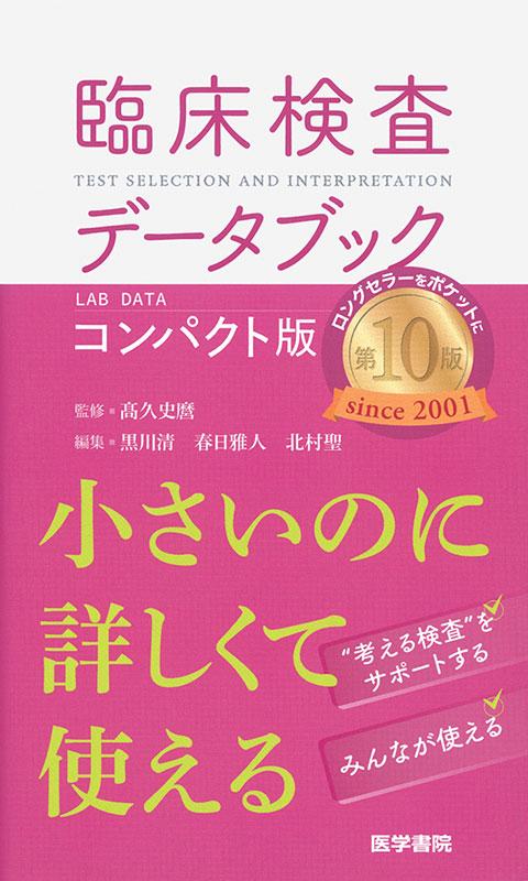 臨床検査データブック [コンパクト版] 第10版