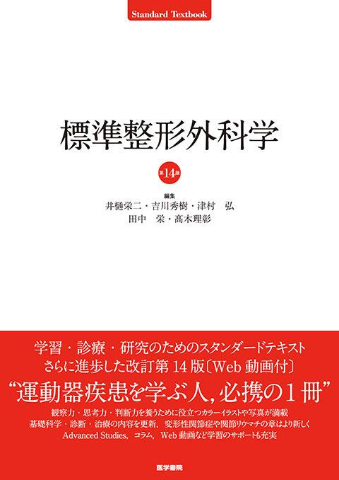 標準整形外科学 第14版