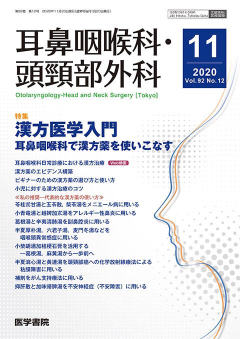 耳鼻咽喉科・頭頸部外科 Vol.92 No.12