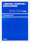 二級臨床検査士・緊急臨床検査士資格認定試験問題集 [2002-2006年版]