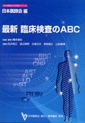 最新 臨床検査のABC