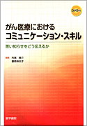がん医療におけるコミュニケーション・スキル [DVD付]
