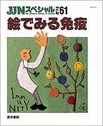 JJNスペシャル No.61