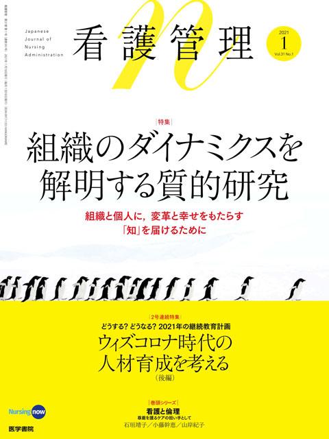 看護管理 Vol.31 No.1