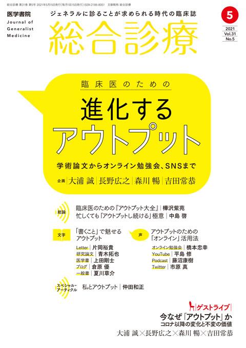 総合診療 Vol.31 No.5