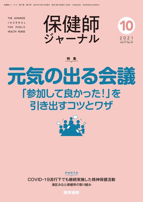 保健師ジャーナル Vol.77 No.10