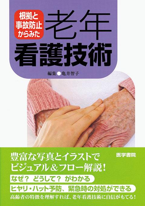 老年看護技術