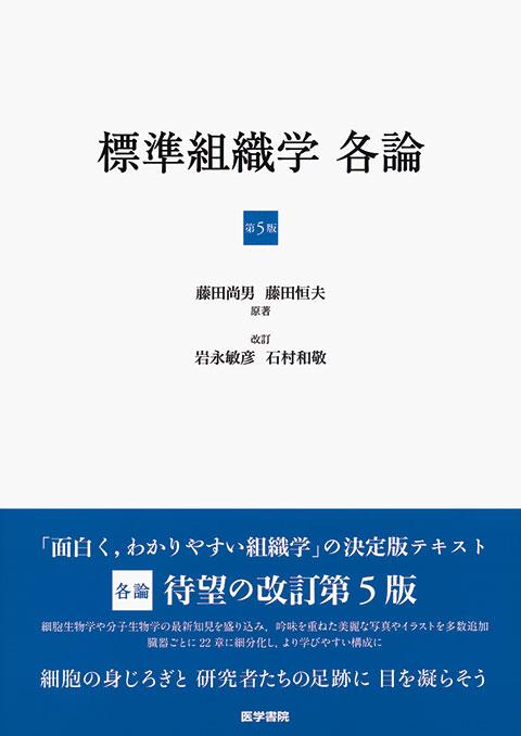 標準組織学 各論 第5版