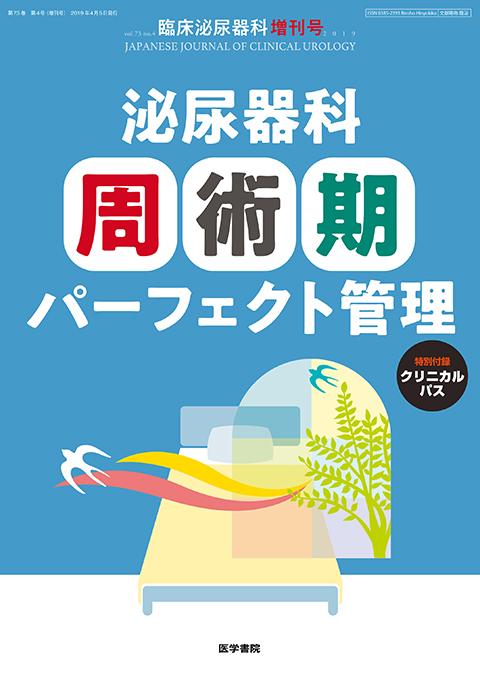 臨床泌尿器科 Vol.73 No.4(増刊号)