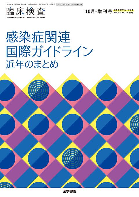臨床検査 Vol.62 No.10(増刊号)