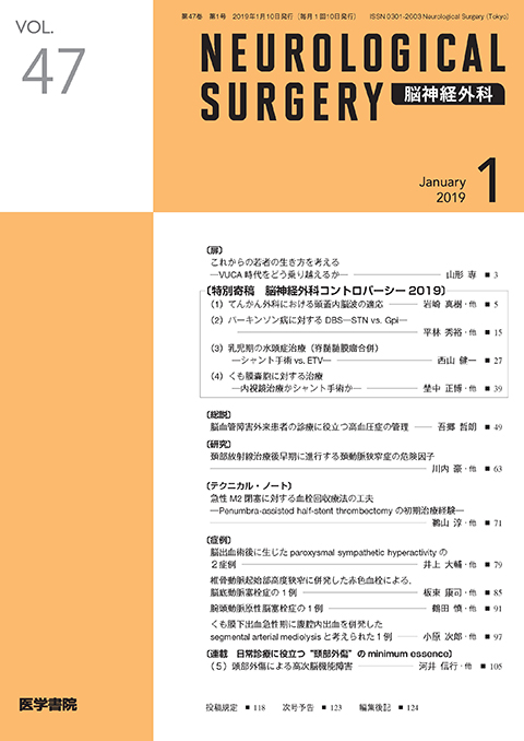 脳神経外科 Vol.47 No.1