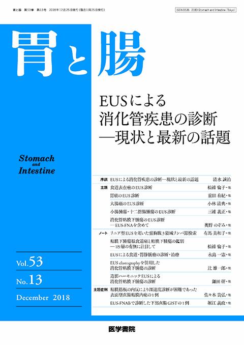 胃と腸 Vol.53 No.13