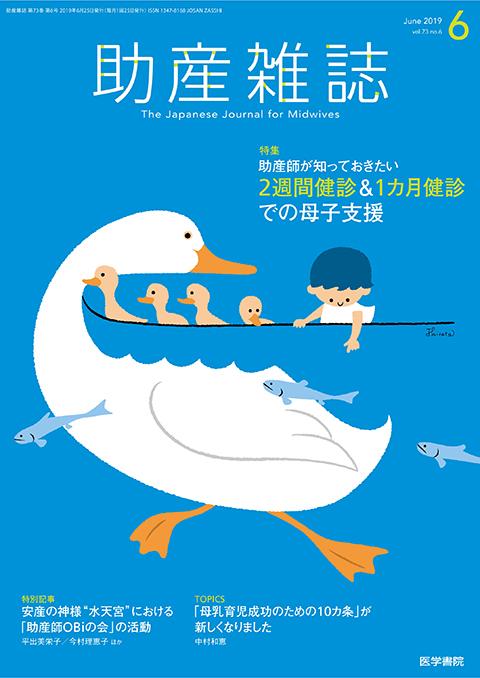 助産雑誌 Vol.73 No.6
