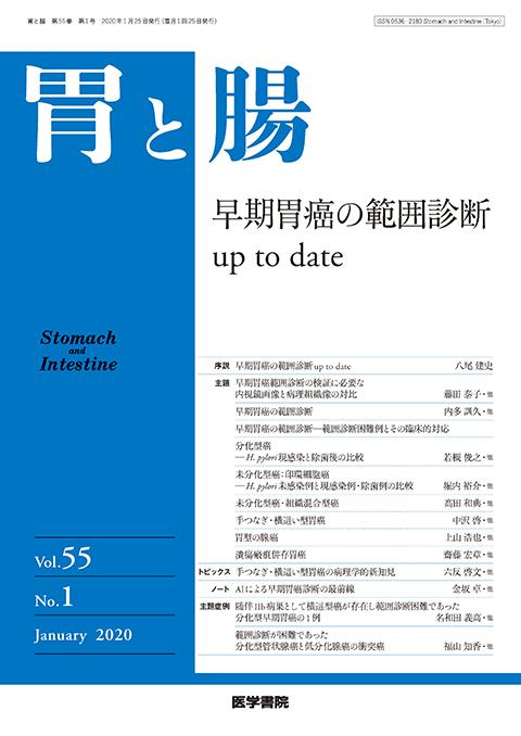 胃と腸 Vol.55 No.1