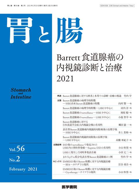 胃と腸 Vol.56 No.2