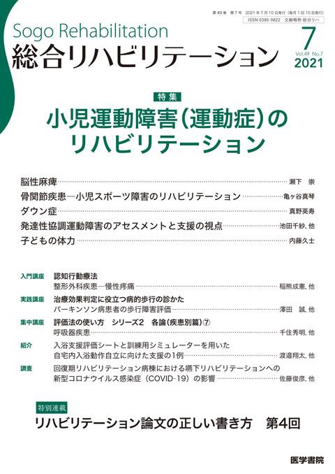 総合リハビリテーション Vol.49 No.7